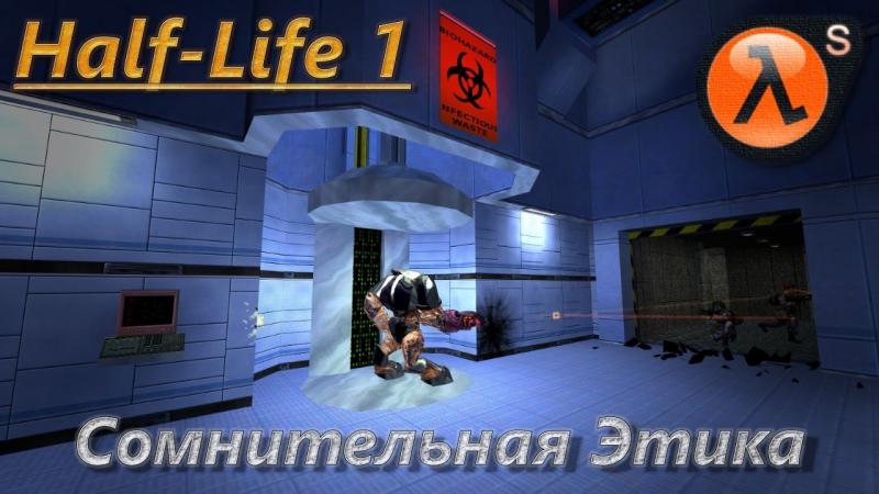 Прохождение Half Life 1 Source 12 Сомнительная Этика RUS
