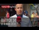 Чисто News, выпуск 34, от 4-го июня, 2014г.Турчинов, Ахметов, Янукович, нудисты