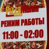 PizzaMania/ДОСТАВКА/ПИЦЦА/ХОТ-ДОГИ/БУРГЕРЫ