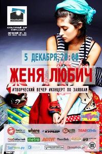 05.12 Женя ЛЮБИЧ * Творческий вечер @ VinyllaSky