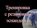 УРОКИ ДЗЮДО. ТРЕНИРОВКА С РЕЗИНОВЫМ ЭСПАНДЕРОМ.