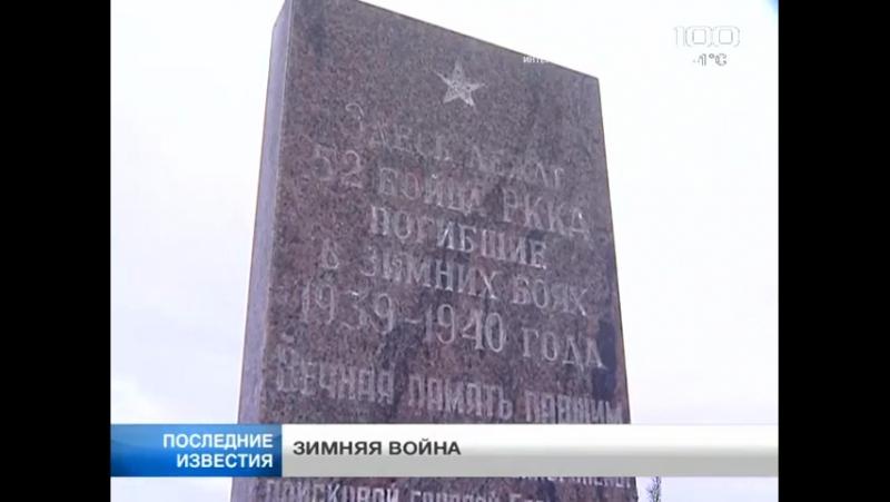 ТВ100, 30 ноября 2013г_ В Выборгском районе сегодня захоронили красноармейцев