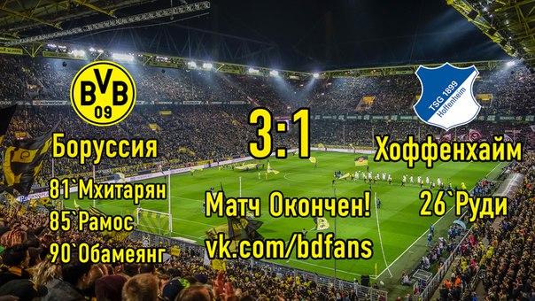 • На последних минутах Дортмундцы вырывают победу!