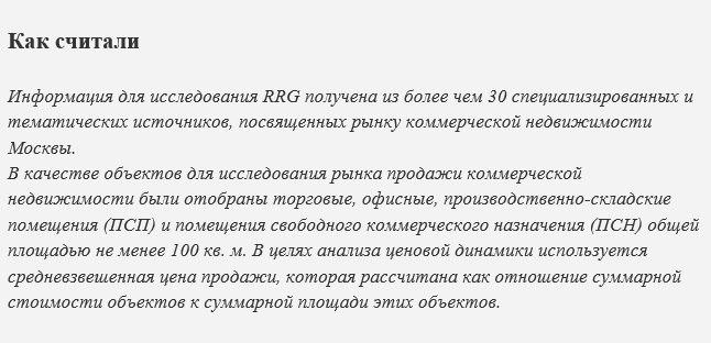 В Москве продается рекордное за 10 лет число офисов, магазинов и складов