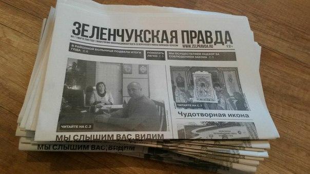 Готовится к выходу второй выпуск газеты «Зеленчукская Правда»