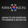 Запчасти для корейских грузовиков и автобусов