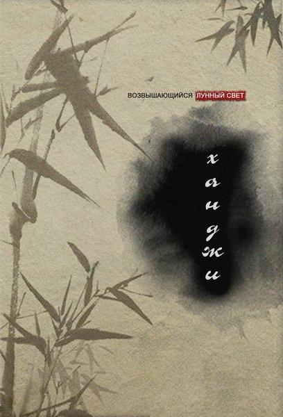 Ханджи / Возвышающийся лунный свет / Hanji / Scooping Up the Moonlight (2011) студия Колобок