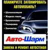 Тонировка авто, автостекла, полиуретан Мурманск