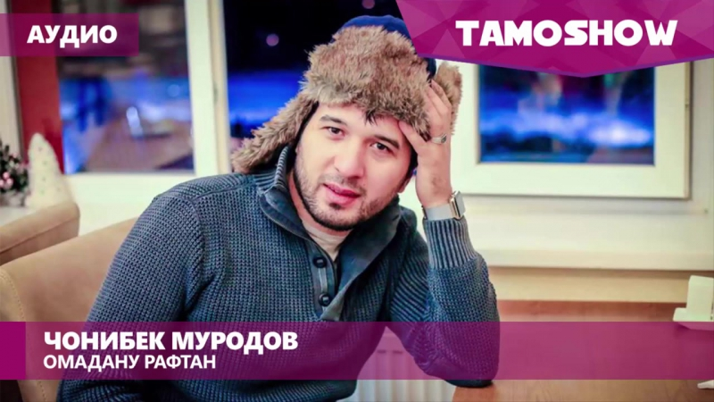 Аудио- Чонибек Муродов - Омадану рафтан - Jonibek Murodov - Omadanu Raftan (2016)