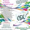 Современный бизнес колледж|СБК|Наро-Фоминск|