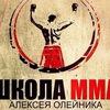 Школа ММА Алексея Олейника г. Сердобск.