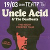 Uncle Acid & The Deadbeats (UK) || 19.03 || Мск