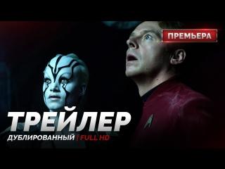 DUB | Трейлер №2: «Стартрек: Бесконечность / Star Trek Beyond» 2016
