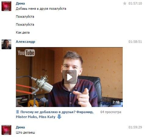 Яковицкий добавь в друзья меня