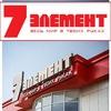 7 ЭЛЕМЕНТ | Стройматериалы | Новая Каховка