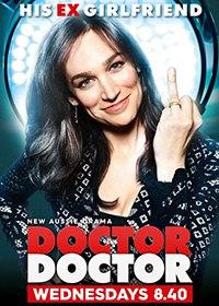 Доктор, доктор / Doctor Doctor (Сериал 2016)