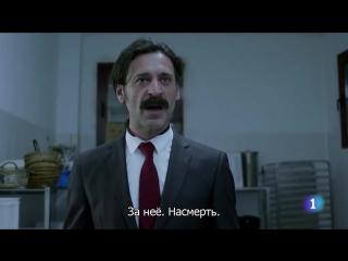 El Ministerio del Tiempo/Министерство времени 2 сезон 12 серия