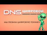 Новогодний Розыгрыш Подарочных карт от DNS-Кропоткин! 23 декабря 2015