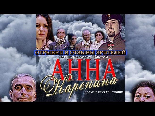 Анна Каренина - отрывки из спектакля и отзывы (РНДТ)