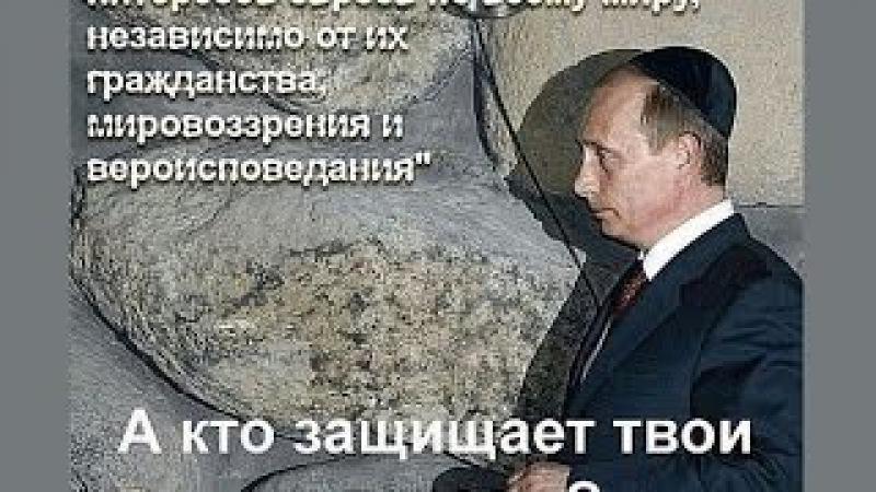 Путин превращает Россию в паразитическое государство Хазарию!