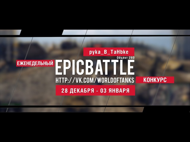 Еженедельный конкурс Epic Battle - 28.12.15-03.01.16 (pyka_B_TaHbke / Объект 260)