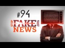 StopFakeNews #94. Видеофейк с Азовом и «изнасилование» в Берлине, которого не было