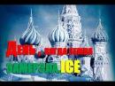 Фильм День когда земля замерзла Ice Триллер Фантастика серии 1 2