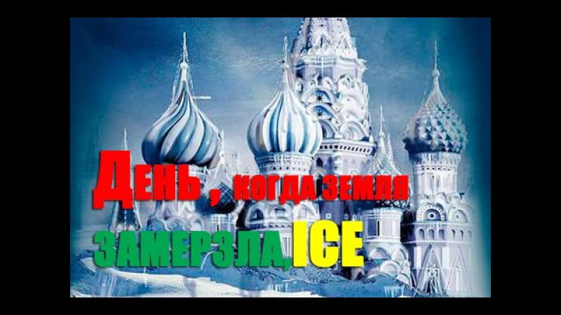 Фильм -День, когда земля замерзла, Ice,Триллер, Фантастика, серии 1-2.