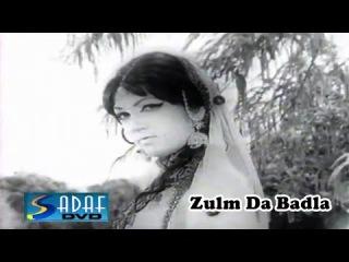 Ghazala, Kaifee, Aliya, Naheed, Munawar Zarif - Zulm Da Badla - Pakistani Punjabi Classic Movie 1972