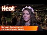 Вика Крутая открыла цветочный бутик в Москве