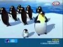 Танца на пингвините