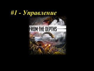 From The Depths - Управление