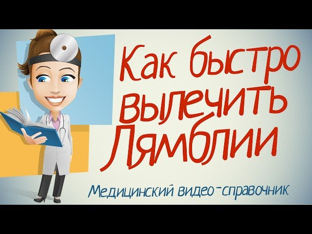 Лямблии лечение. Как лечить лямблии взрослого и ребенка.