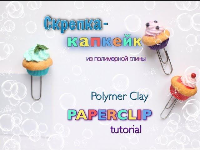 Скрепка.Капкейк из полимерной глиныPaperclip. Cupcake.VAIGI. Polymer clay tutorials