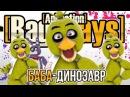 [Rag_Days] Animation - Баба-Динозавр (Original Music Video by MiaRissyTV) [4K]