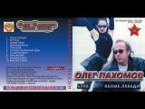Олег Пахомов Белые лебеди 1990 (Full album №1)