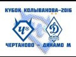 Чертаново - Динамо М