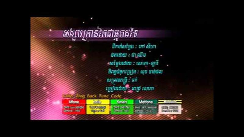 សង្សារគ្រាន់តែជាអ្នកដទៃ Pich Sophea RHM VCD Vol 184