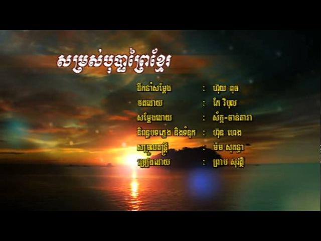 សម្រស់បុប្ផាព្រៃខ្មែរ. Preap Sovath. RHM VCD Vol 183
