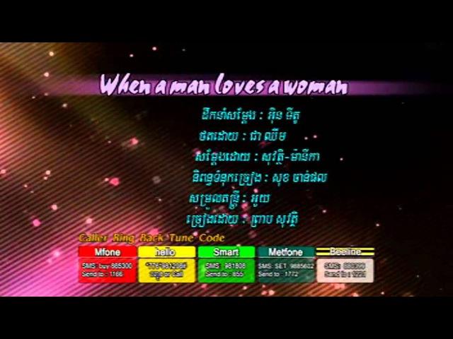 When a man love a woman. Preap Sovath. RHM VCD Vol 185