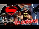 ВКИНО - Бэтмен против Супермена. Обзор фильма без спойлеров! +