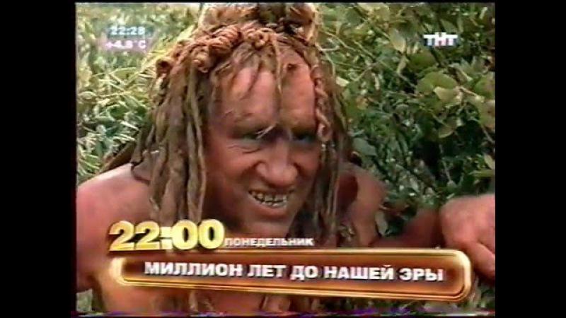 Рекламный блок и анонсы (ТНТ, 15.03.2007) (2)