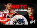 Валентино Росси и мотоцикл с веслом - В шлеме NEWS №1