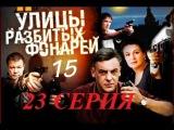 Улицы разбитых фонарей 15 -  Высшая мера, 23 серия.