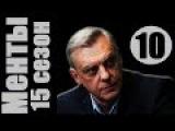 Улицы разбитых фонарей 15 -  Ключ к убийству, 10 серия.