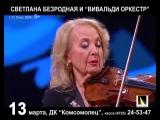 Светлана Безродная и