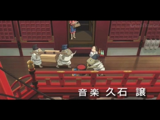 Унесённые призраками/Sen to Chihiro no kamikakushi (2001) ТВ-ролик №1