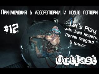 Let`s Play.Outlast #12 (приключения в лаборатории и новые потери) [16+]
