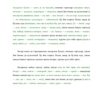 Перевод сильно с русского на татарский - Татарско