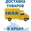 IKEA Севастополь, ИКЕА КРЫМ Доставка 17%
